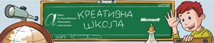 Креативна школа